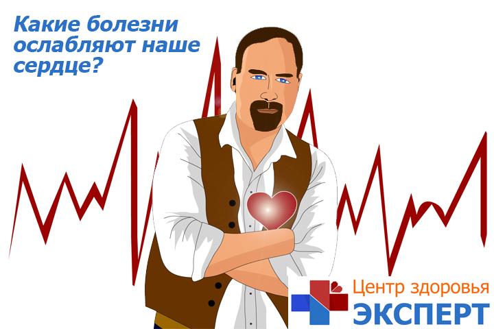 Какие болезни ослабляют наше сердце?