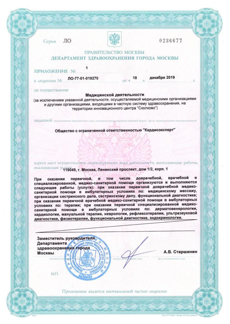 """Приложение к лицензии ООО """"Кардиоэксперт"""""""